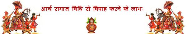 Arya-Samaj-Marriagen-1